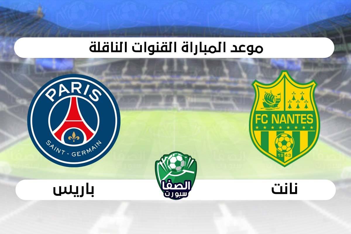 صورة موعد مباراة باريس سان جيرمان ونانت فى الدوري الفرنسي والقنوات الناقلة