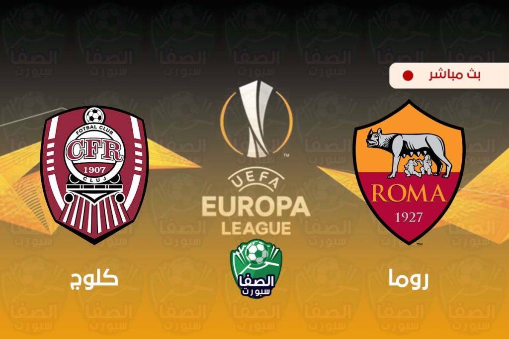 بث مباشر | مشاهدة مباراة روما وكلوج اليوم في الدوري الأوروبي