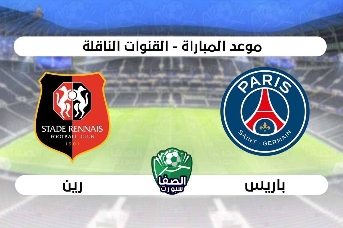 صورة موعد مباراة باريس سان جيرمان ورين فى الدوري الفرنسي والقنوات الناقلة