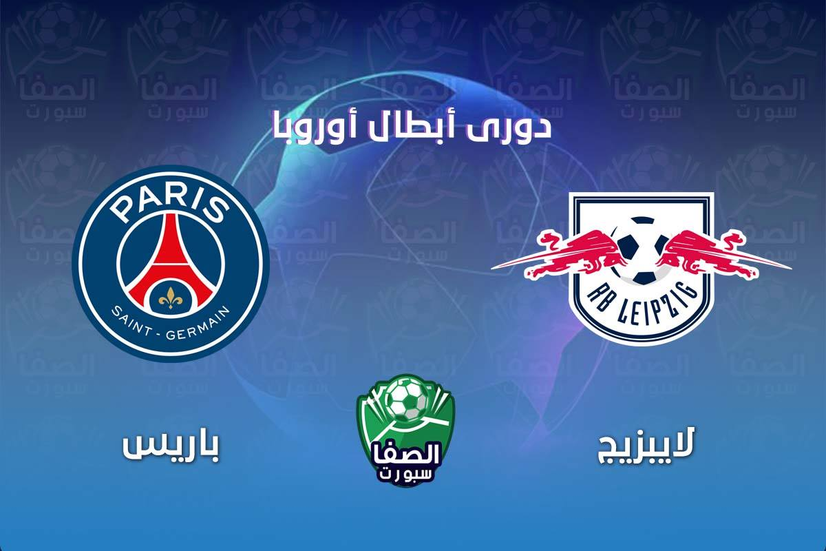 صورة موعد مباراة باريس سان جيرمان ولايبزيج فى دوري ابطال اوروبا والقنوات الناقلة