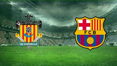صورة القنوات المفتوحة الناقلة لمباراة برشلونة وكورنيا اليوم في كأس ملك إسبانيا