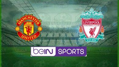 صورة تردد قناة بين سبورت beIN Sports HD 1/2 الناقلة و معلق مباراة ليفربول ضد مانشستر يونايتد اليوم