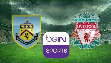 صورة تردد قناة بين سبورت beIN Sports HD 1/2 الناقلة ومعلق مباراة ليفربول ضد بيرنلي اليوم