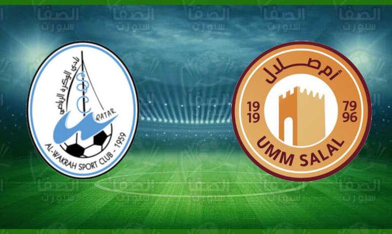صورة نتيجة مباراة أم صلال والوكرة اليوم في دوري نجوم قطر