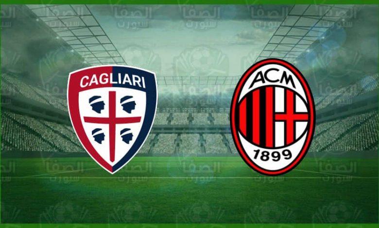 مشاهدة مباراة ميلان وكالياري اليوم بث مباشر في الدوري الايطالي