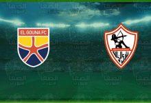 صورة موعد ومعلق مباراة الزمالك و الجونة القادمة والقنوات الناقلة في الدوري المصري الممتاز