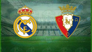 صورة موعد ومعلق مباراة ريال مدريد و أوساسونا اليوم والقنوات الناقلة في الدوري الإسباني