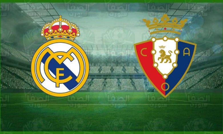 موعد مباراة ريال مدريد و أوساسونا اليوم والقنوات الناقلة في الدوري الإسباني