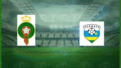 صورة موعد مباراة المغرب و رواندا اليوم و القنوات الناقلة في أمم أفريقيا للمحليين