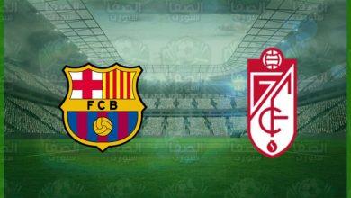 صورة موعد و معلق مباراة برشلونة و غرناطة اليوم والقنوات الناقلة في الدوري الإسباني
