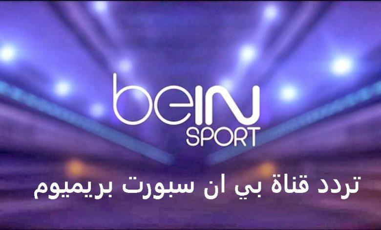 تردد قناة بي ان سبورت بريميوم bein sports Premium 1 HD الجديدة 2021 علي النايل سات وسهيل سات