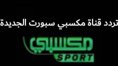 صورة تردد قناة مكسبي سبورت 2 الجديد 2021 MKsaby Sport علي النايل سات