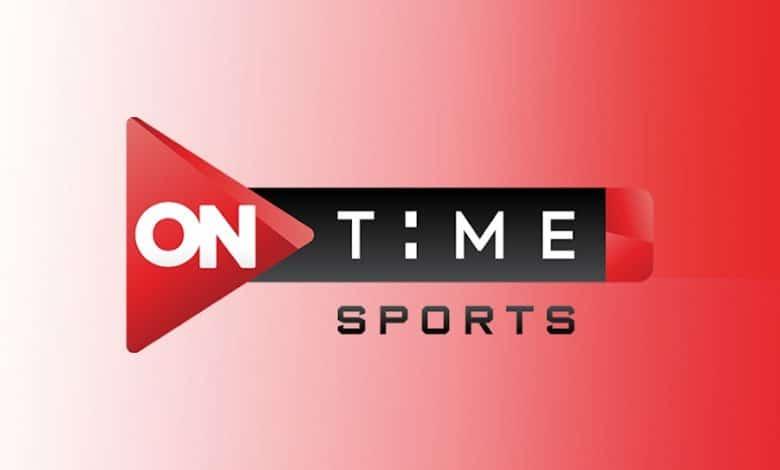 تردد اون تايم سبورت الأرضي On Time Sports وخطوات استقبال اشارتها لمشاهدة مباراة الزمالك ومولودية الجزائر اليوم