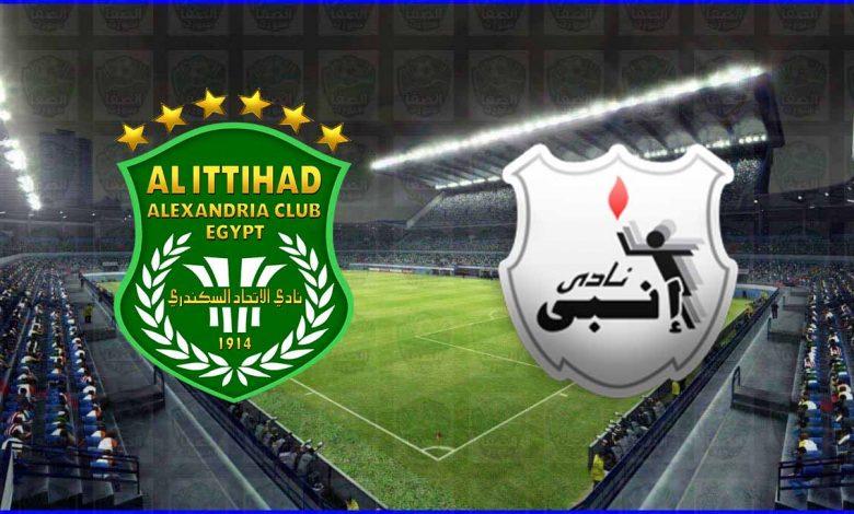 مشاهدة مباراة الاتحاد السكندري وانبي اليوم بث مباشر في الدوري المصري