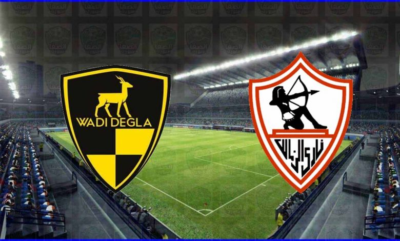 مشاهدة مباراة الزمالك ووادي دجلة اليوم بث مباشر في الدوري المصري