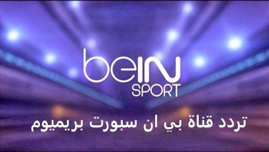 صورة تردد قناة بي ان سبورت بريميوم bein sports Premium 2 HD الجديدة 2021 علي النايل سات وسهيل سات
