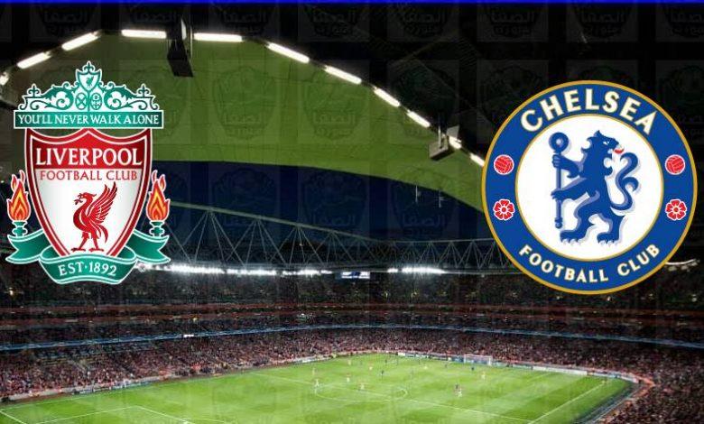 الان يلا كورة لايف مشاهدة مباراة ليفربول وتشيلسي اليوم بث مباشر