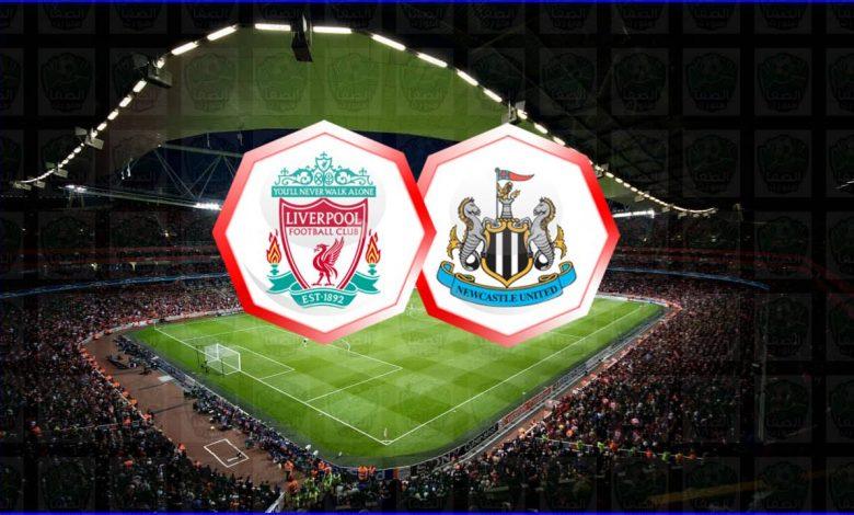 مشاهدة مباراة ليفربول ونيوكاسل يونايتد اليوم بث مباشر الان يلا شوت علي بين سبورت bein sport live hd في الدوري الانجليزي