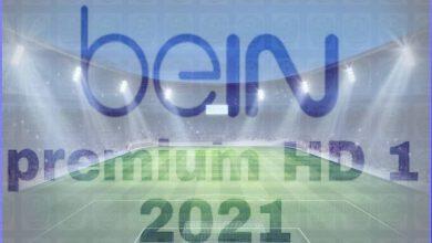 صورة تردد قناة بي ان سبورت بريميوم bein sports Premium 1 HD الجديدة 2021 علي النايل سات وسهيل سات الناقلة لمباريات اليوم