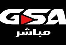 صورة كيفية استقبال ومشاهدة قنوات GSA live الناقلة لمباريات دوري أبطال اسيا 2021