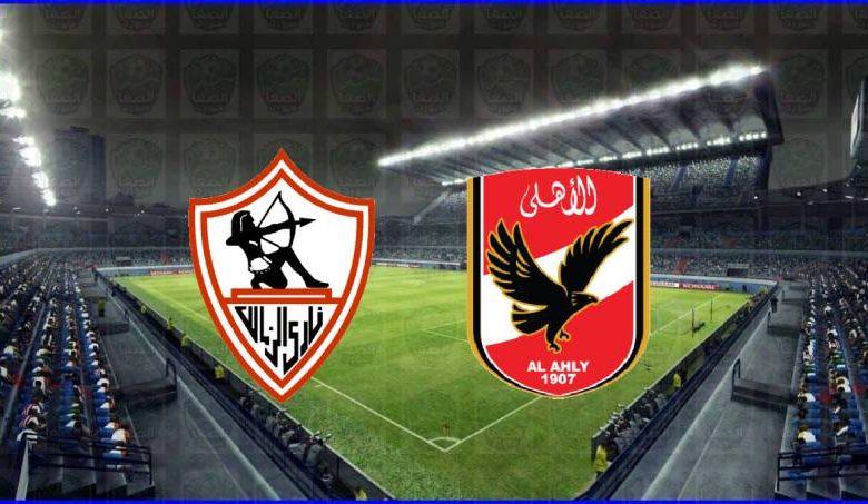 مشاهدة مباراة الأهلي والزمالك اليوم بث مباشر في الدوري المصري