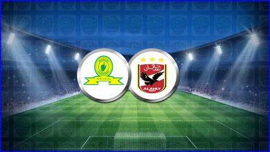 صورة القنوات المفتوحة الناقلة لمباراة الأهلي وماميلودي صن داونز اليوم في دوري أبطال أفريقيا