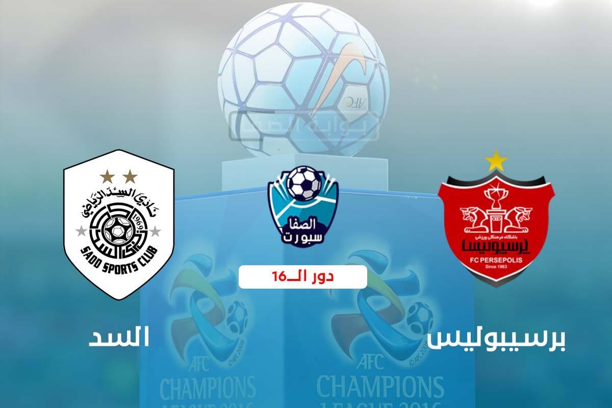 صورة مشاهدة مباراة السد القطري وبرسبوليس بث مباشر اليوم في دورى ابطال اسيا