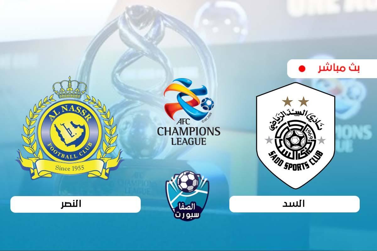 صورة بث مباشر | مشاهدة مباراة السد والنصر اليوم في دوري أبطال آسيا