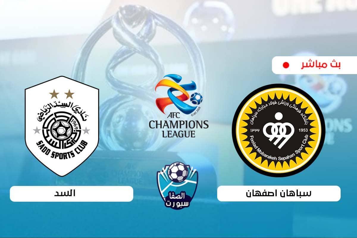 صورة مشاهدة مباراة السد وسباهان أصفهان  بث مباشر اليوم  في دوري أبطال آسيا