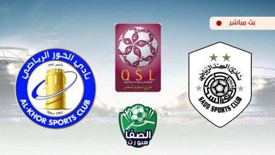 صورة مشاهدة مباراة السد والخور بث مباشر اليوم في دوري نجوم قطر