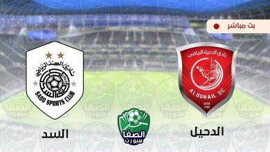 صورة مشاهدة مباراة السد والدحيل بث مباشر اليوم في دوري نجوم قطر
