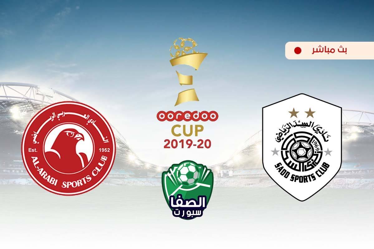 صورة مشاهدة مباراة السد والعربي بث مباشر اليوم في نهائى كاس اوريدو Ooredoo القطرية