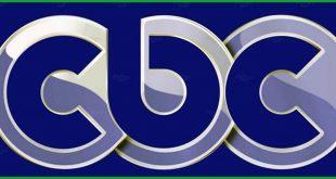 تردد قناة سي بي سي CBC الجديد علي النايل سات والاقمار الصناعية المختلفة