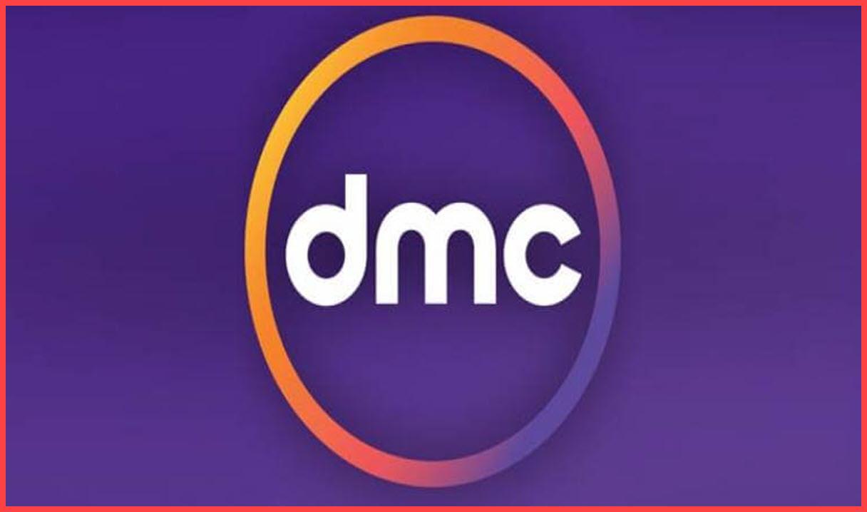 تردد قناة دي ام سي DMC الجديد على النايل سات