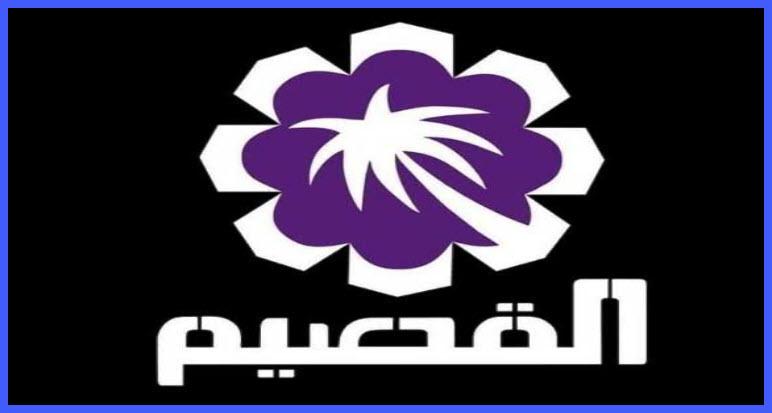تردد قناه القصيم الجديد على النايل سات والعرب سات
