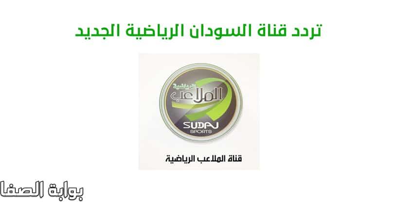 تردد قناة السودان الرياضية الجديد على النايل سات
