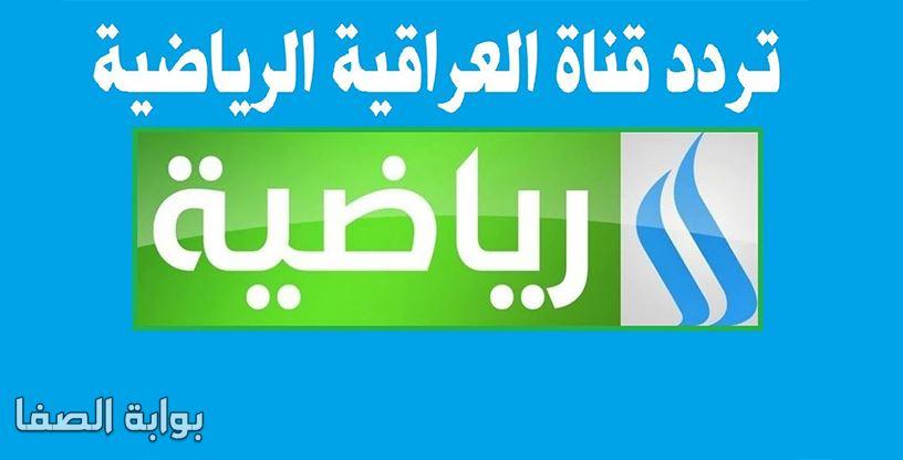 تردد العراقية الرياضية Al Iraqiya Sports الجديد على النايل سات والعربسات