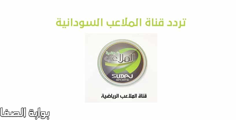 صورة تردد قناة الملاعب السودانية على النايل سات والعرب سات