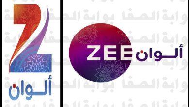 صورة تردد قناة زي ألوان Zee Alwan الجديد 2021 على النايل سات والعربسات