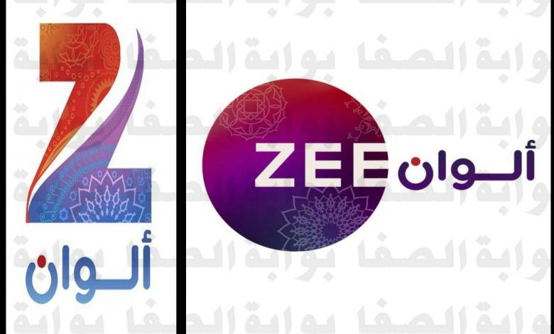 تردد قناة زي ألوان Zee Alwan الجديد 2021 على النايل سات والعربسات