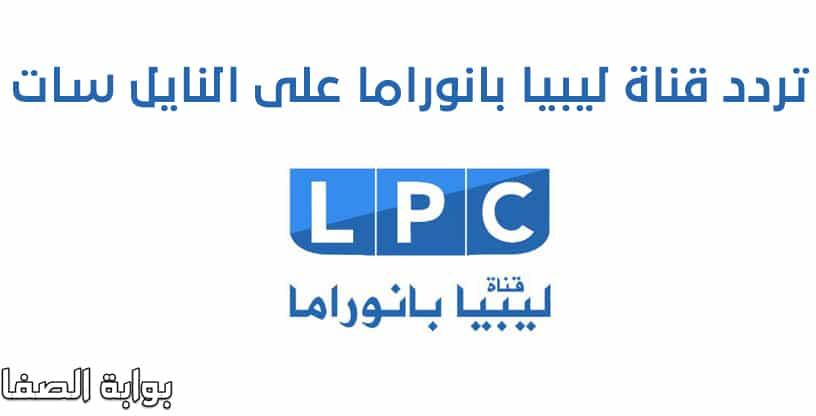 تردد قناة ليبيا بانوراما على النايل سات