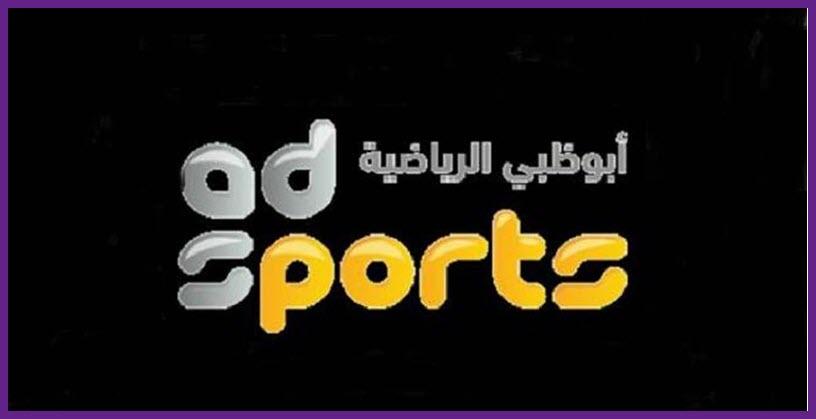 تردد قنوات أبو ظبي الرياضية Abu Dhabi Sports الجديد على النايل سات والعربسات