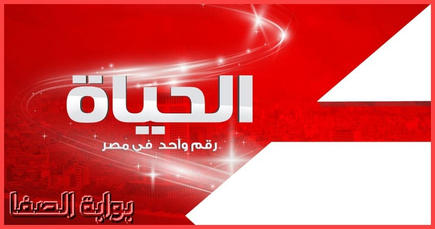 تردد قناه الحياه الحمراء Alhayat الجديد علي النايل سات والعربسات