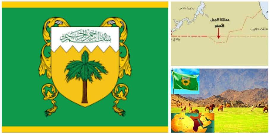مملكة الجبل الأصفر ... كل ما تريد معرفته من معلومات