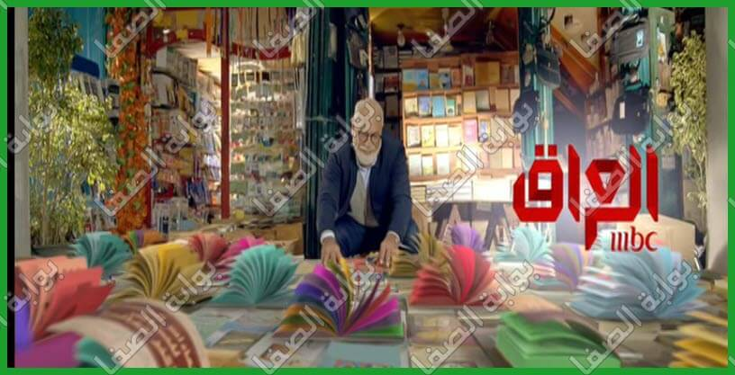 تردد قناة إم بي سي العراق MBC Iraq الجديد على النايل سات والعربسات
