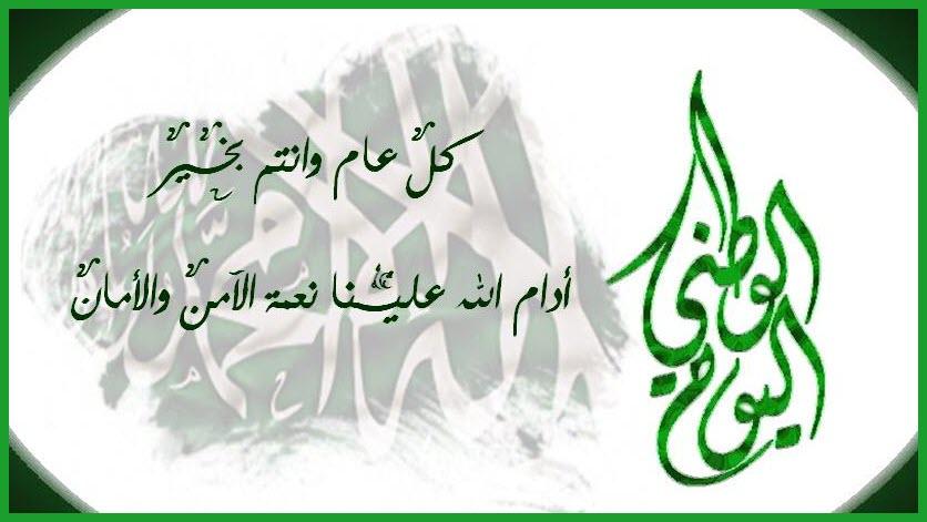 موعد أجازة اليوم الوطني السعودي | صور رسائل تهنئة بمناسبة اليوم الوطني السعودي
