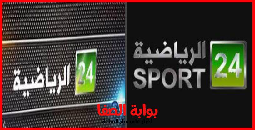 تردد قناة سعودي 24 الرياضية Saudi 24 Sport HD الجديد علي النايل سات والعربسات