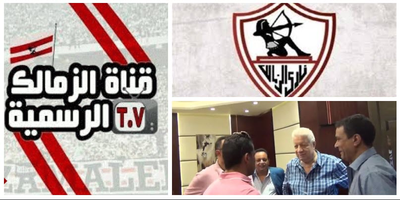 تردد قناة الزمالك الجديد علي النايل سات والعربسات