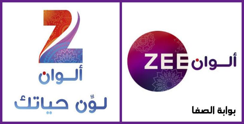تردد قناة زي ألوان Zee Alwan الجديد على النايل سات والعربسات