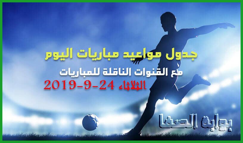 جدول مواعيد مباريات اليوم الثلاثاء 24-9-2019 مع القنوات الناقلة لمباريات اليوم